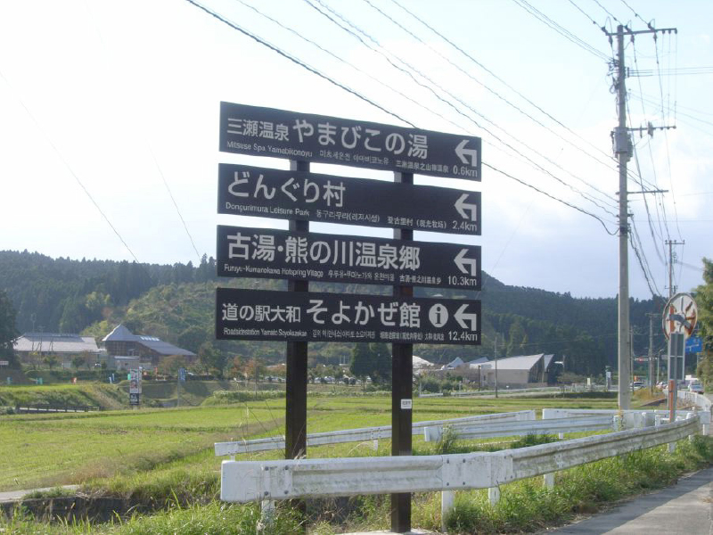 佐賀市観光案内サイン整備計画